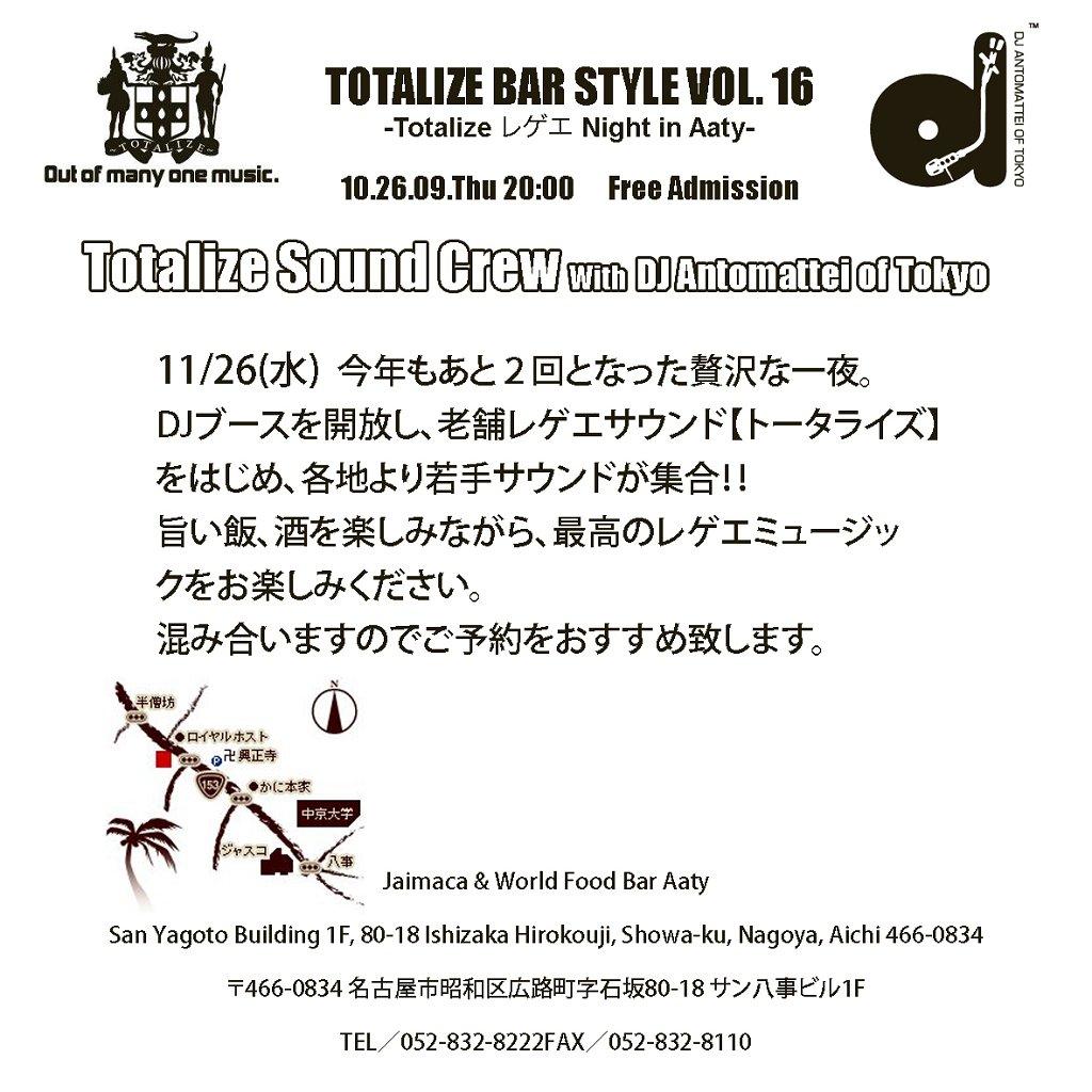 Totalize Bar Style Vol. 16 - Flyer back