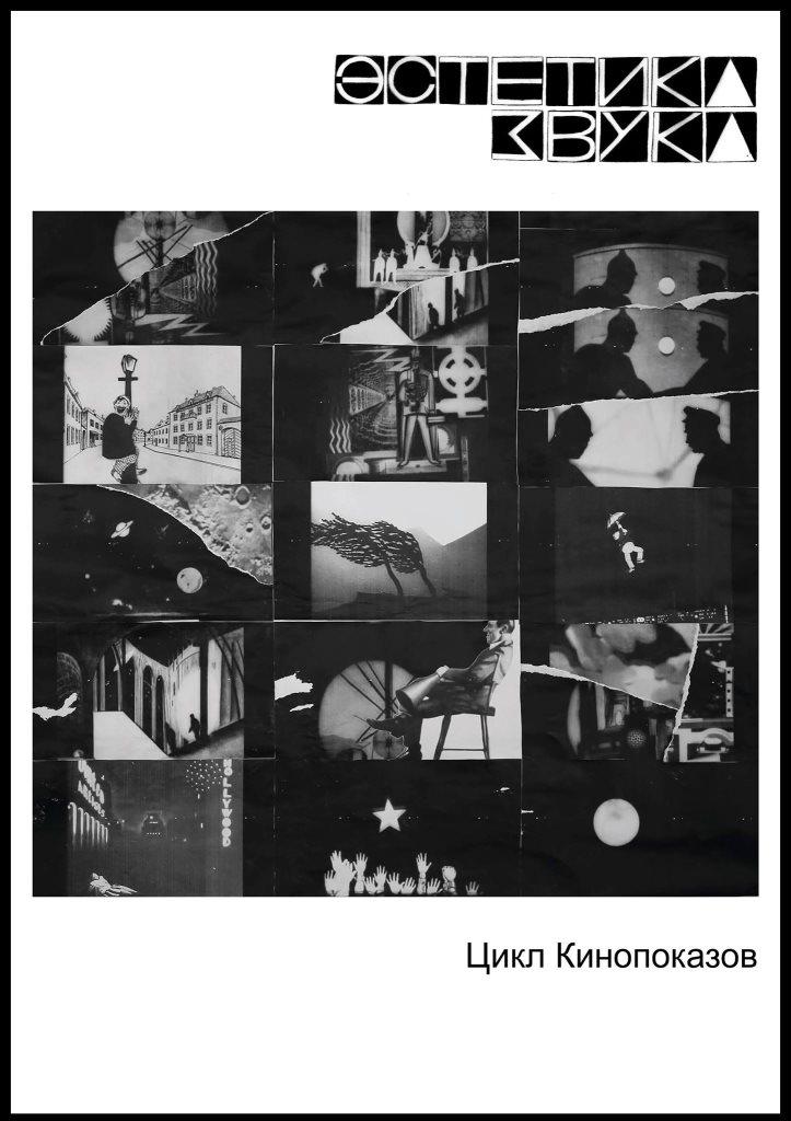 Эстетика Звука: Цикл Кинопоказов - Flyer front