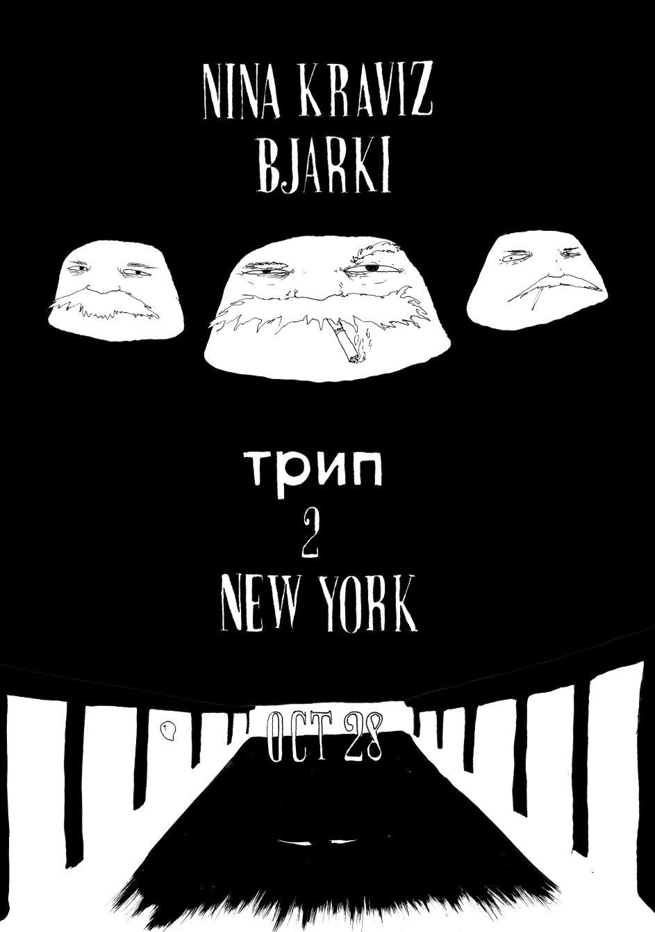 Трип 2 NY Halloween Party - Flyer front