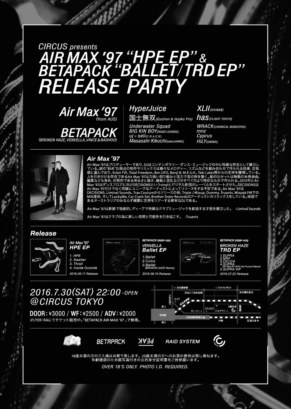 """Circus presents AIR MAX '97 """"HPE EP"""" & Betapack """"Ballet / TRD EP"""" Release Party - Flyer back"""