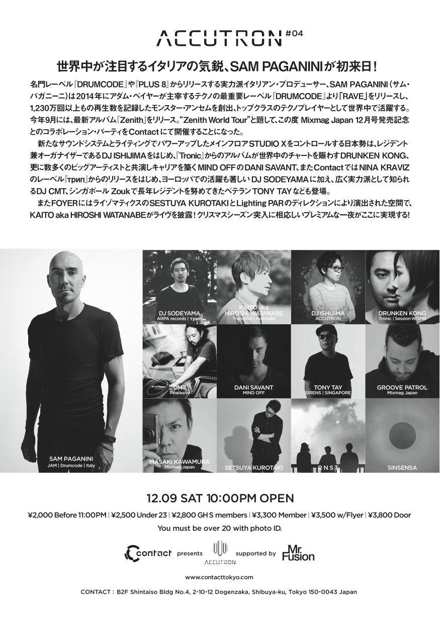 Accutron 04 × Mixmag Japan Feat. Sam Paganini - Flyer back