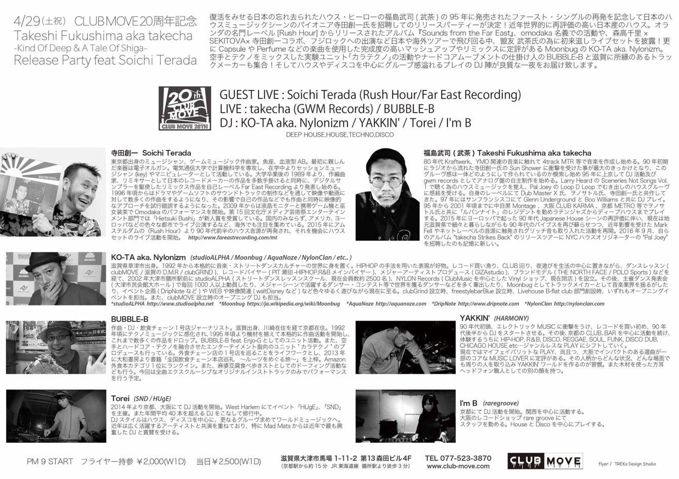 Takeshi Fukushima -Kind Of Deep & A Tale Of Shiga- Release Party feat. Soichi Terada - Flyer back