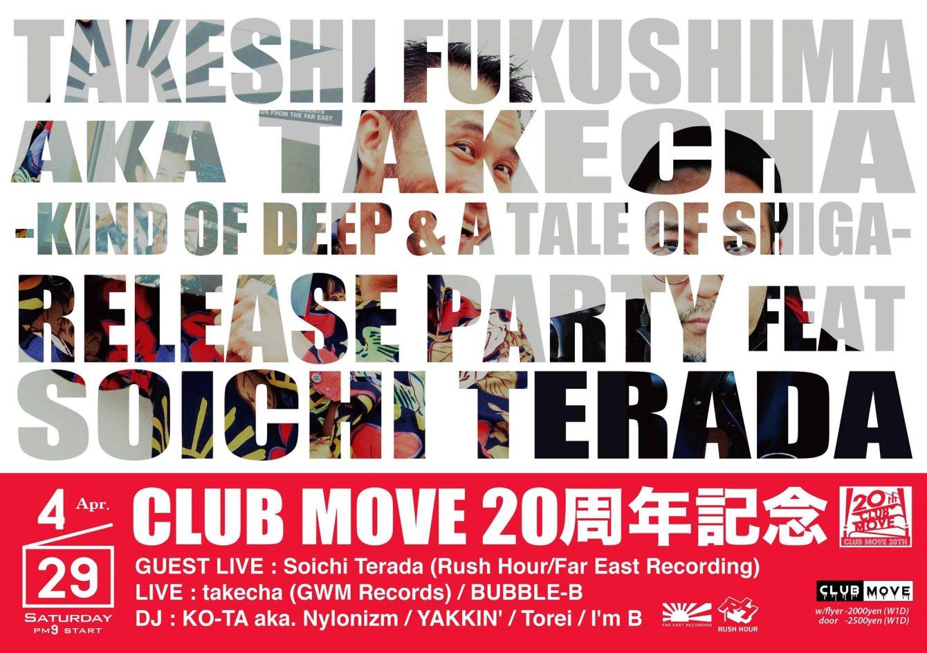 Takeshi Fukushima -Kind Of Deep & A Tale Of Shiga- Release Party feat. Soichi Terada - Flyer front