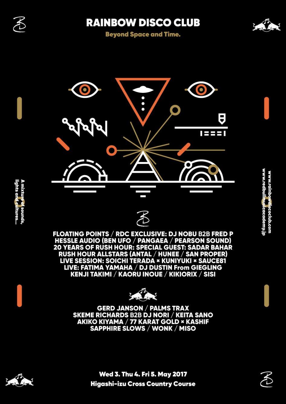 Rainbow Disco Club 2017 - Flyer front