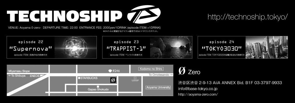 Technoship Episode24 'Tokyo3030' - Flyer back