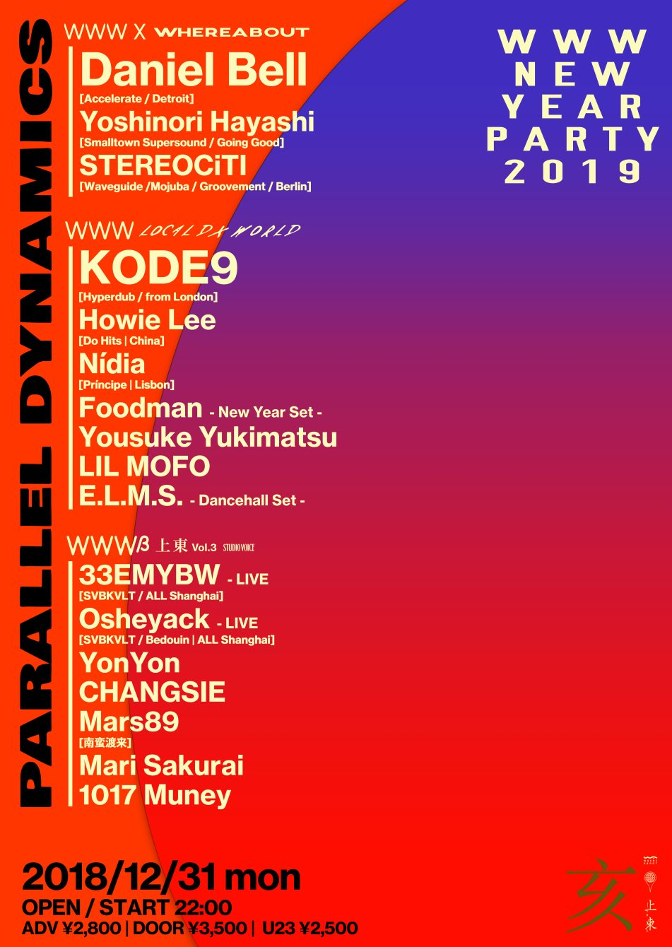 WWW New Year Party 2019 - Parallel Dynamics - - Flyer front