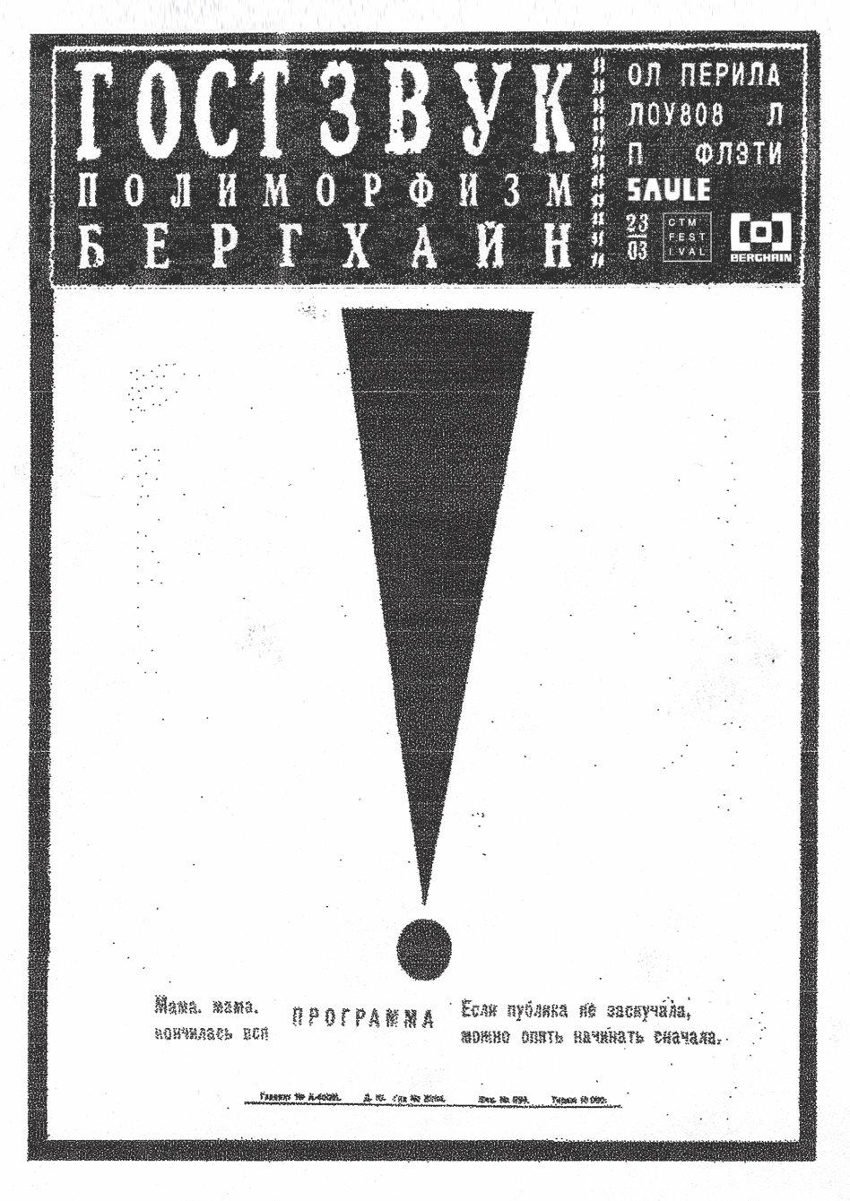 Polymorphism X Gost Zvuk - Flyer back