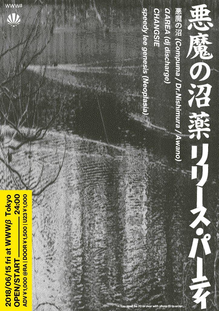 悪魔の沼『薬』release Party - Flyer front