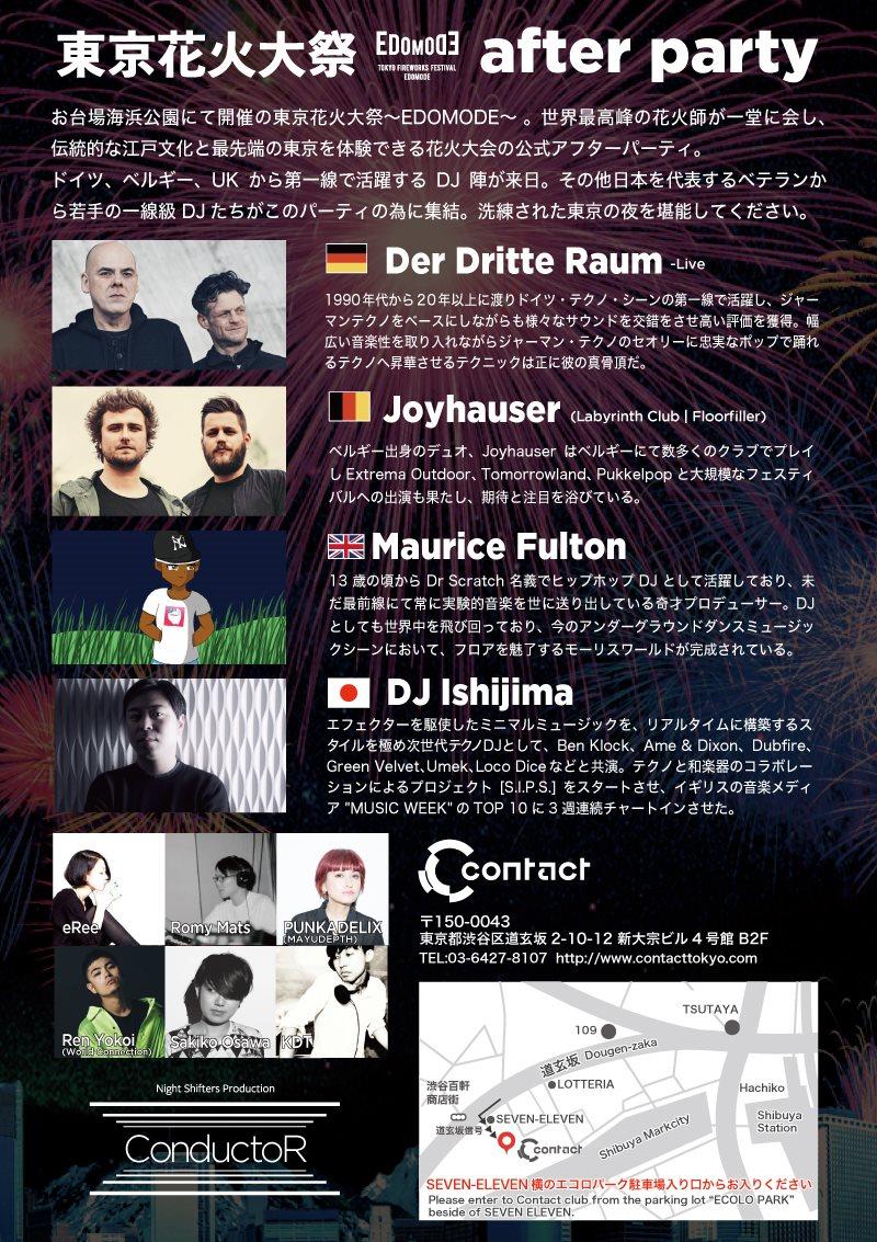 Conductor '東京花火大祭 -Edomode- After Party' Feat.Der Dritte Raum, Joyhauser, Maurice Fulton - Flyer back
