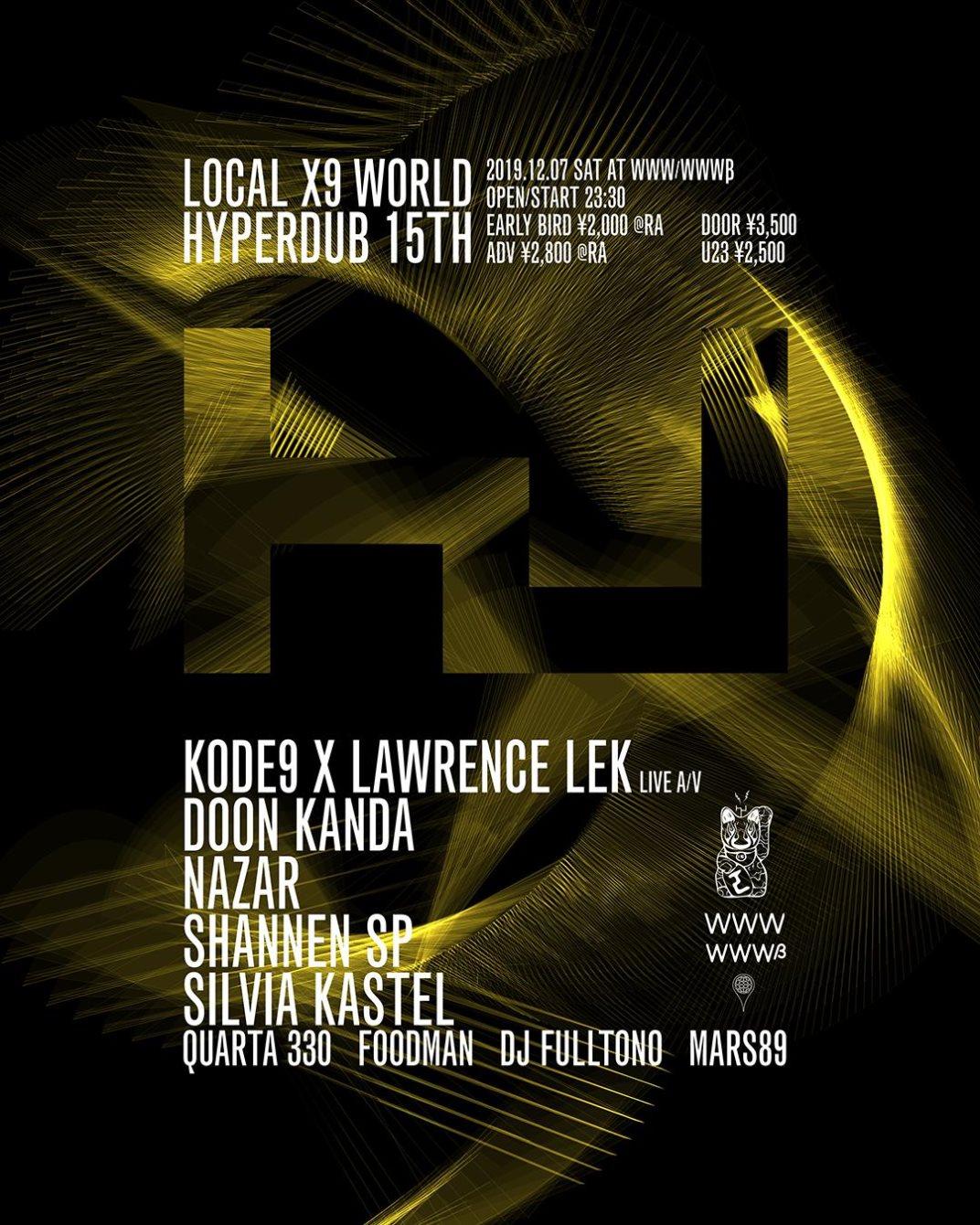 Local X9 World Hyperdub 15th - Flyer front