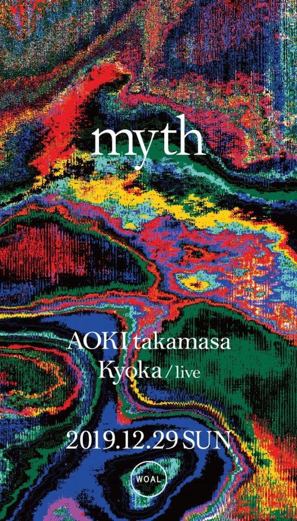 Myth - Flyer front