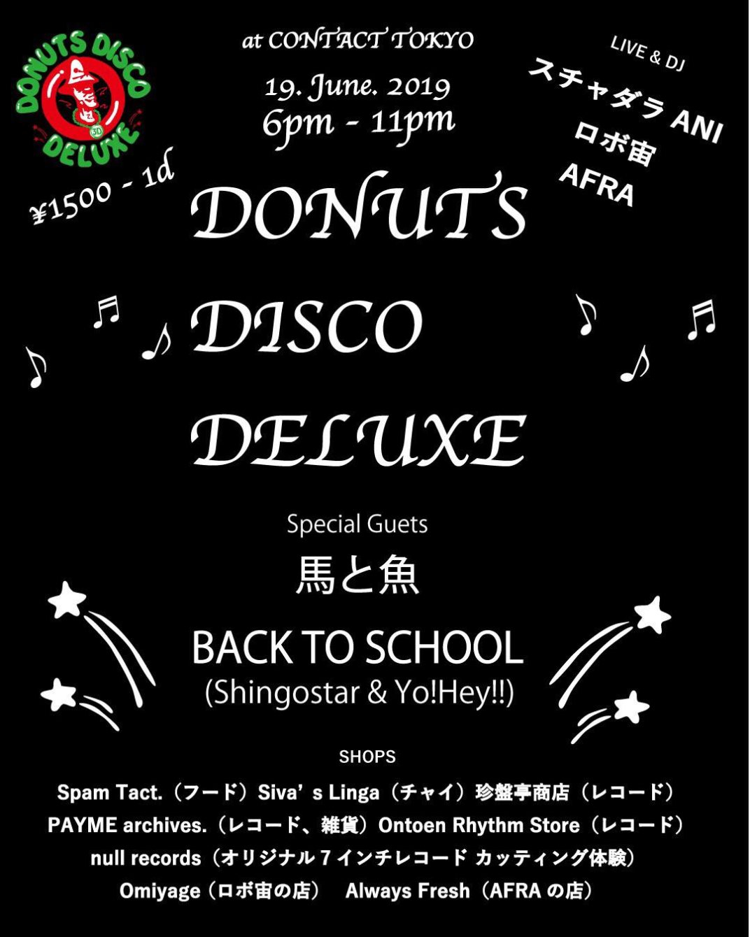 Super Plume Donuts Disco Deluxe - Flyer front