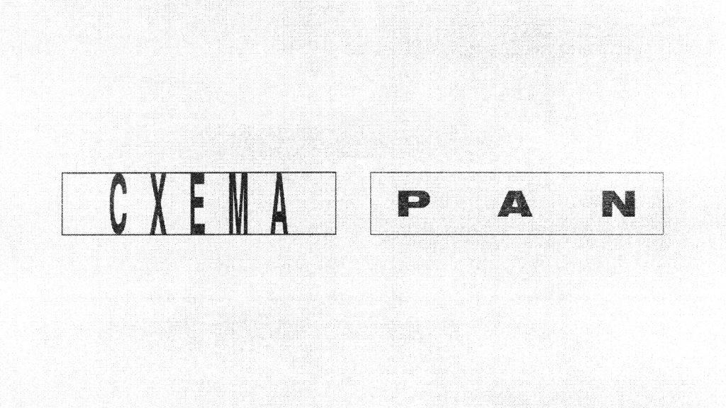 Cxeма + PAN - Flyer front
