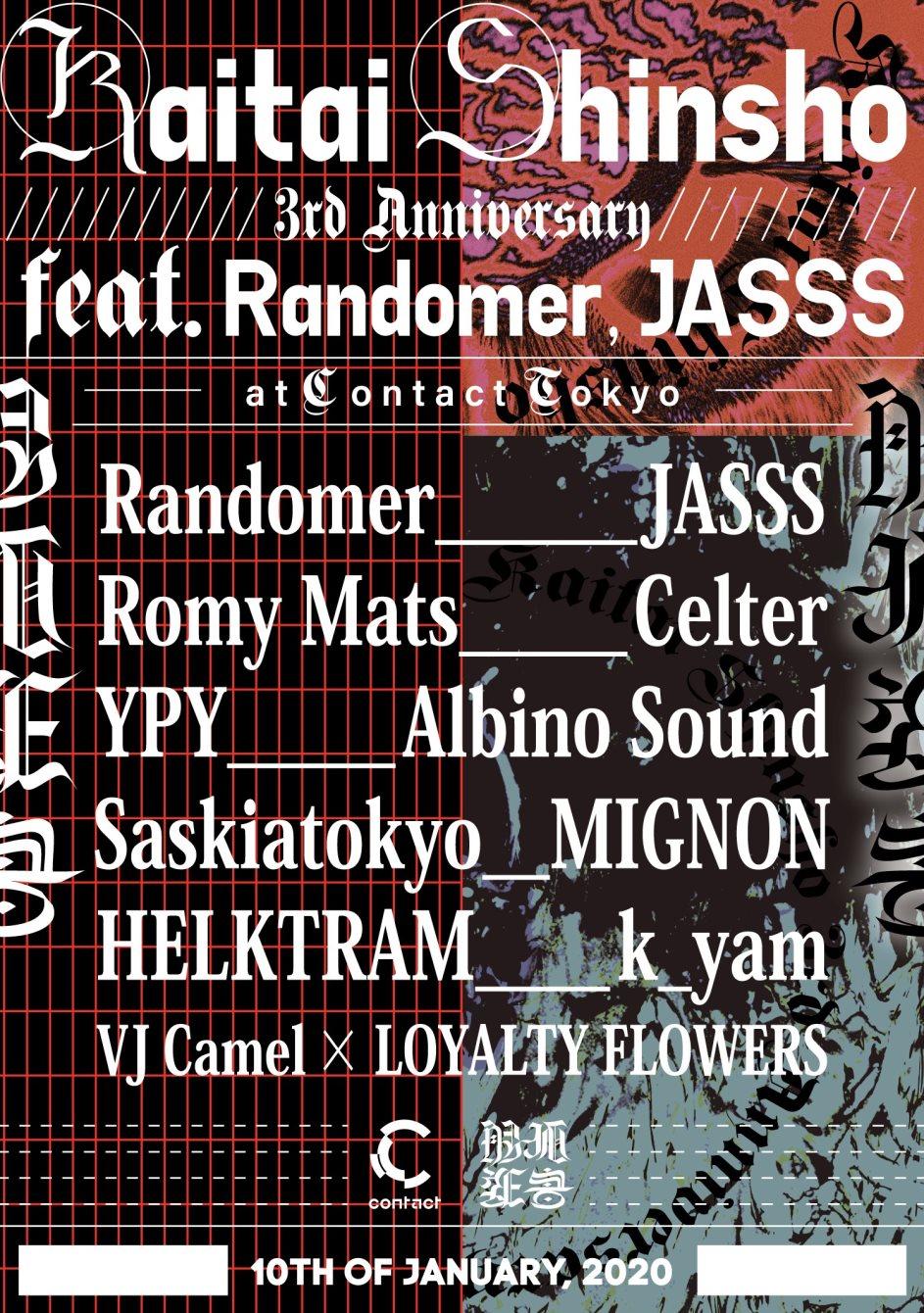 解体新書 3rd Anniversary Feat. Randomer & JASSS - Flyer front
