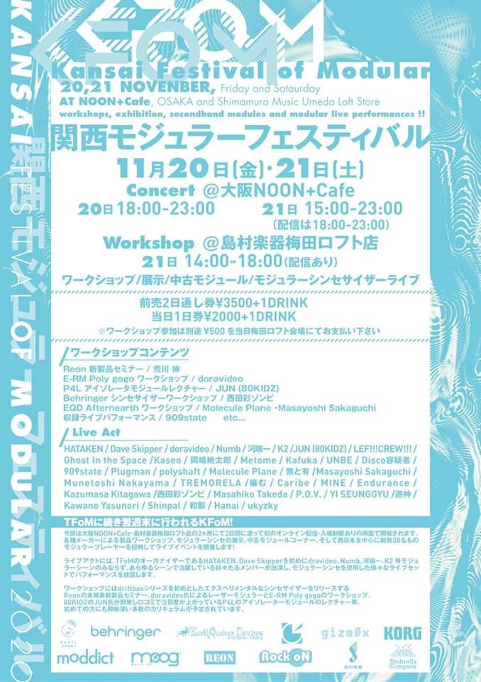 Kfom (Kansai Festival of Modular) - Flyer back