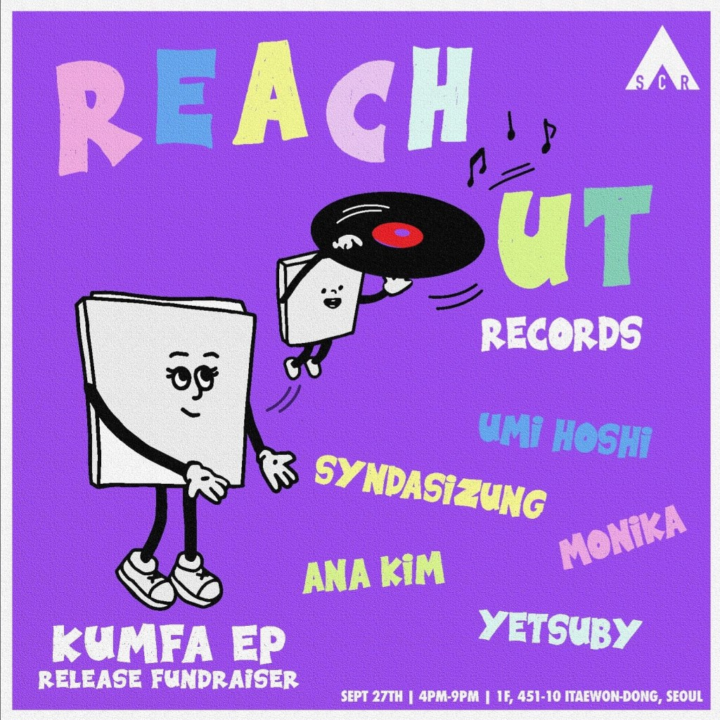 Reach Out Records: Kumfa Fundraiser - Flyer front