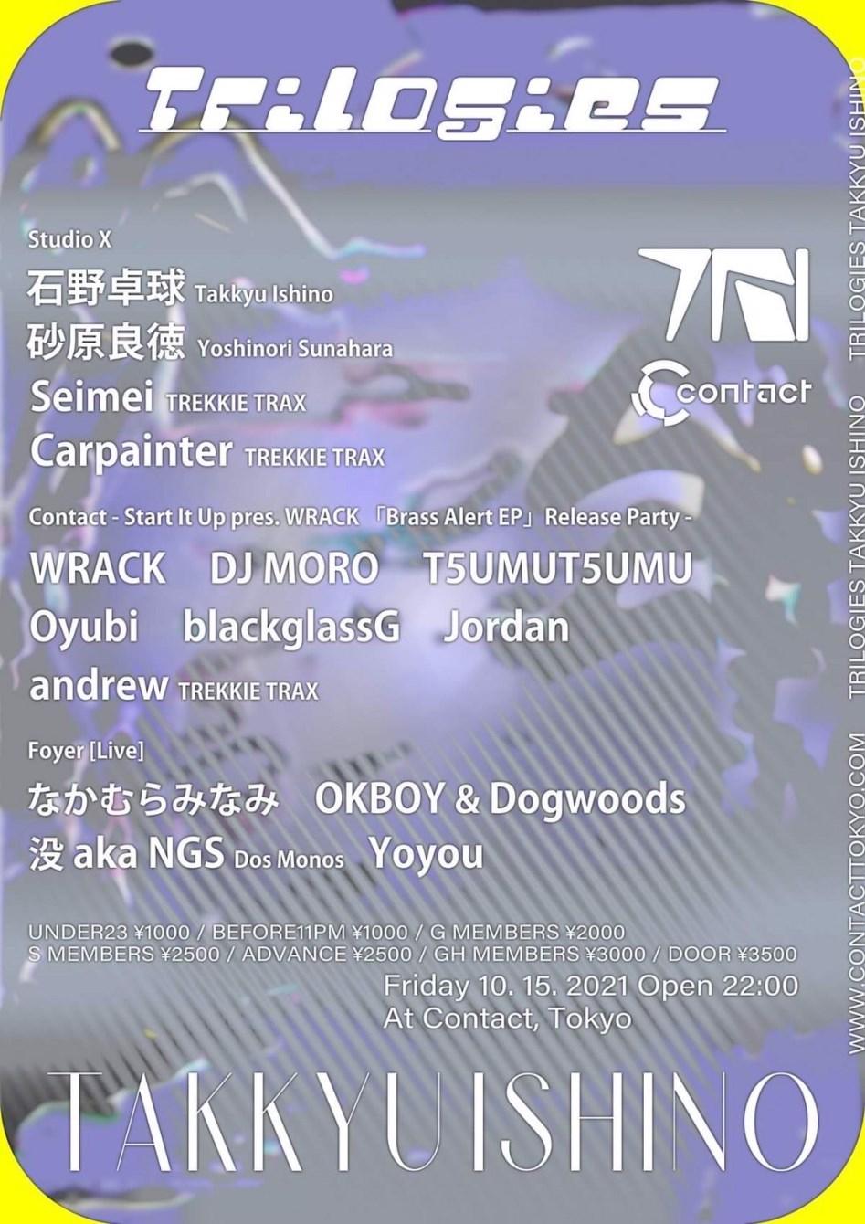 Trilogies -Takkyu Ishino- Episode 1 - Flyer front