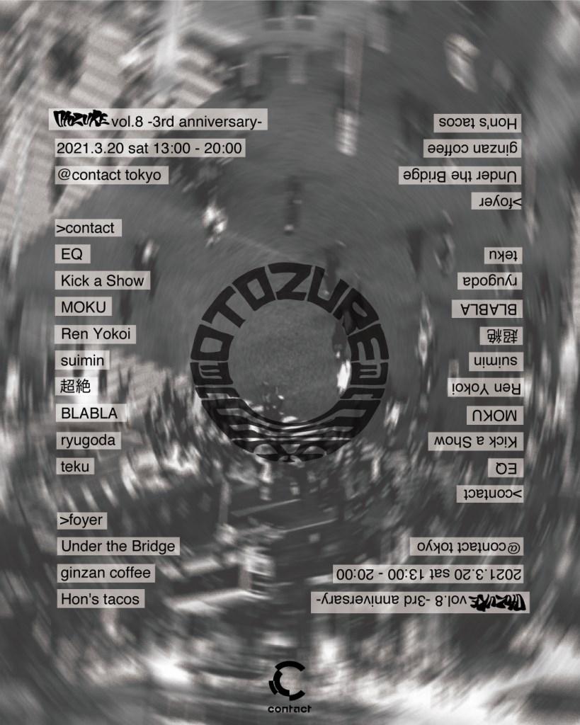 Otozure 第八幕 ー三周年ー - Flyer front