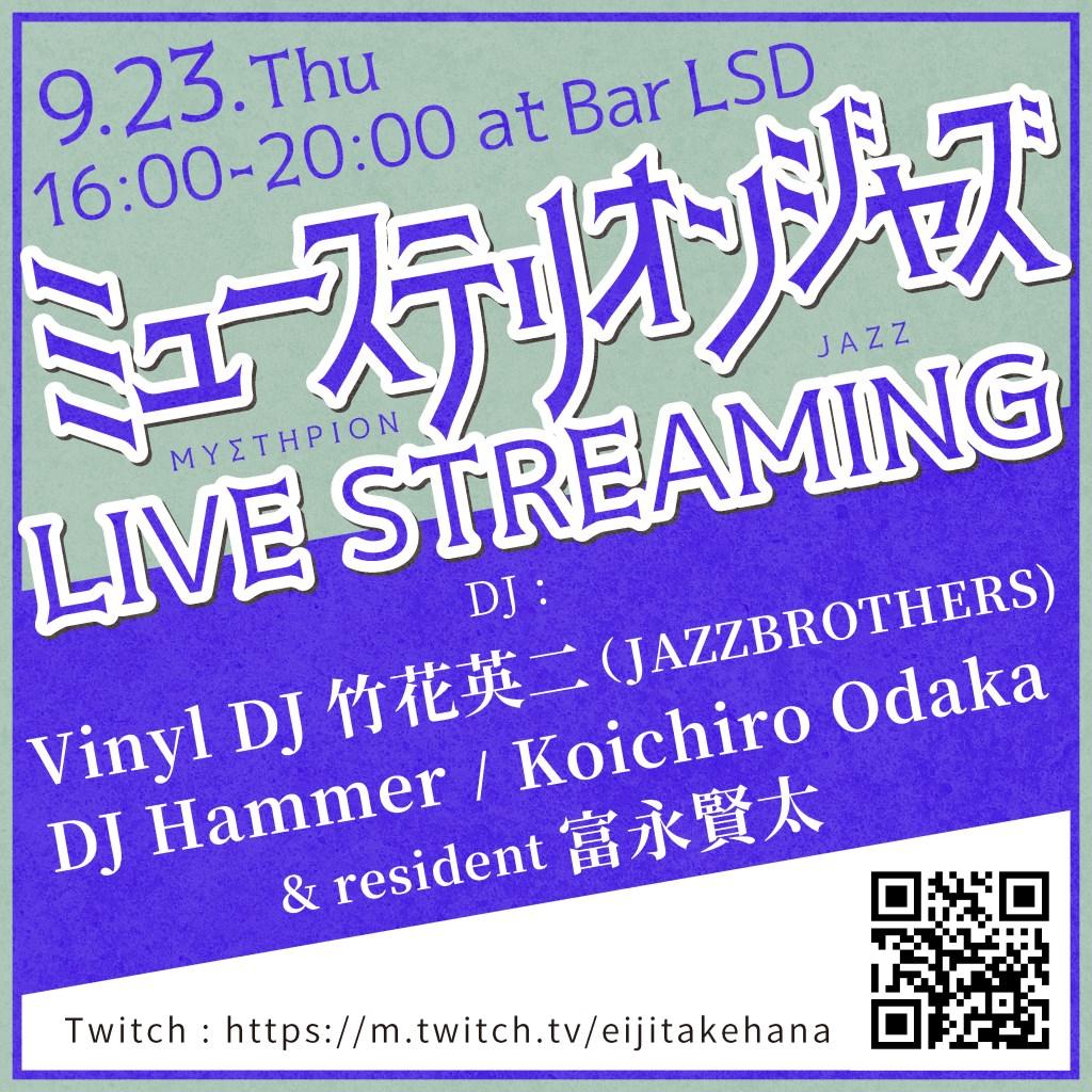 ミューステリオンジャズ Live Streaming - Flyer front